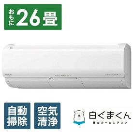 日立 HITACHI 【標準工事費込み】エアコン 2021年 白くまくん Xシリーズ スターホワイト RAS-X80L2-W [おもに26畳用 /200V]