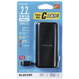 エレコム ELECOM モバイルバッテリー/A-Cケーブル付属/ ブラック DE-C25L-6700BK [6700mAh /2ポート /充電タイプ]