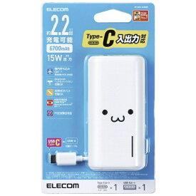 エレコム ELECOM モバイルバッテリー/6700mAh/A-Cケーブル付属/Type-C入出力/ホワイトフェイス DE-C25L-6700WF ホワイトフェイス DE-C25L-6700WF [6700mAh /2ポート /充電タイプ]