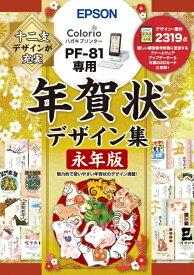 【2020年10月22日発売】 エプソン EPSON PF-81用 年賀状デザイン集永年版 PFND20A