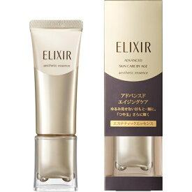 資生堂 shiseido ELIXIR(エリクシール) アドバンスド エステティックエッセンス(40g)[美容液]