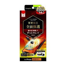 トリニティ Trinity iPhone 12/12 Pro 6.1インチ対応 衝撃吸収 TPU 画面保護フィルム BLカット 光沢 TR-IP20M-PT-SKFRCC