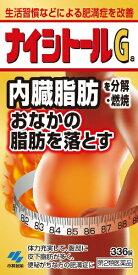 【第2類医薬品】ナイシトールGa 336錠小林製薬 Kobayashi