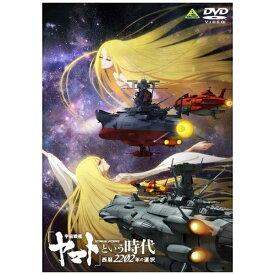 【2021年02月25日発売】 バンダイビジュアル BANDAI VISUAL 「宇宙戦艦ヤマト」という時代 西暦2202年の選択【DVD】