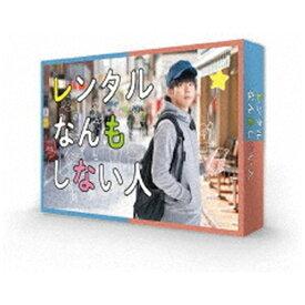 TCエンタテインメント TC Entertainment レンタルなんもしない人 Blu-ray BOX【ブルーレイ】