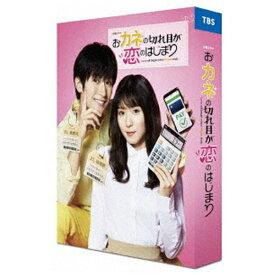TCエンタテインメント TC Entertainment おカネの切れ目が恋のはじまり DVD-BOX【DVD】