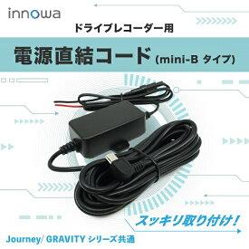 NH Technology 電源直結コード(mini-Bタイプ) innowa 2039