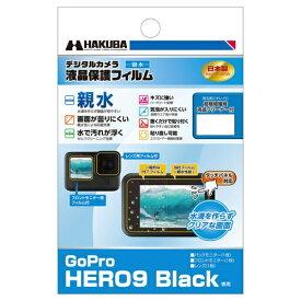 ハクバ HAKUBA 液晶保護フィルム 親水タイプ(GoPro HERO9 Black 専用) DGFH-GH9BK
