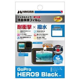 ハクバ HAKUBA 液晶保護フィルム 耐衝撃タイプ(GoPro HERO9 Black 専用) DGFS-GH9BK