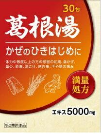 【第2類医薬品】葛根湯エキス顆粒「至聖」 30包北日本製薬