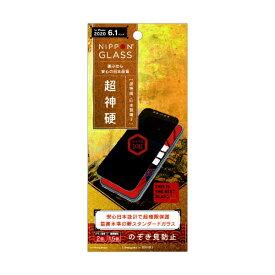 NIPPON GLASS iPhone 12/12 Pro 6.1インチ対応 [NIPPON GLASS] 超神硬 2倍強化 覗き見防止 TY-IP20M-GL-GNPVCC