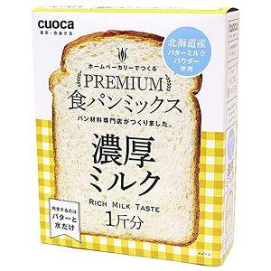 CUOCA クオカ プレミアム食パンミックス(濃厚ミルク) cuoca 02138500