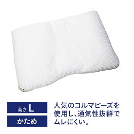 生毛工房 UMO KOBO ユニットまくらEX ミニコルマ L(使用時の高さ:約4-5cm)【日本製】 [日本製]