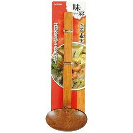 パール金属 PEARL METAL 味彩 木製お玉 B-2064