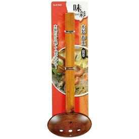 パール金属 PEARL METAL 味彩 木製お玉(穴あき) B-2065