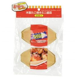 パール金属 PEARL METAL おやつDEっSE 木製たこ焼きミニ盛皿(20枚入) D-423