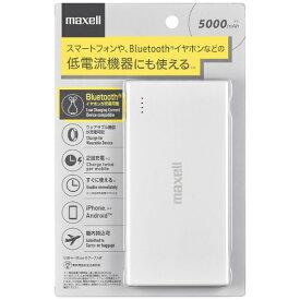 マクセル Maxell 低電流機器対応モバイルバッテリー Bluetoothイヤホンも充電可能 ホワイト MPC-CB5000PWH [5000mAh /1ポート /充電タイプ]