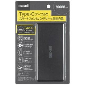 マクセル Maxell パススルー機能付きモバイルバッテリー2口出力 ブラック MPC-CBC10000PBK [10000mAh /2ポート /充電タイプ]