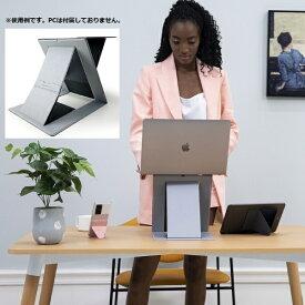 MOFT モフト ノートパソコン / タブレットPCスタンド[幅 27.9cm] スタンディングデスク機能 グレー MS015-1-GYGY-01