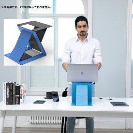 MOFT モフト ノートパソコン / タブレットPCスタンド[幅 27.9cm] スタンディングデスク機能 ブルー MS015-1-GYBU-01