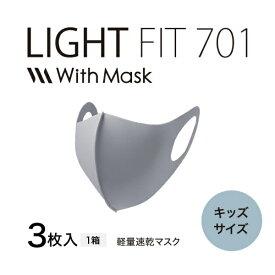 MTG マスク LIGHT FIT 701-K  グレー/ ライトフィット 701-K グレー With Mask EO-AC14A