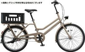 ブリヂストン BRIDGESTONE 24/22型 自転車 トートボックス LARGE(T.Xサンドベージュ/3段変速) TXB43T【2021年モデル】【組立商品につき返品不可】 【代金引換配送不可】