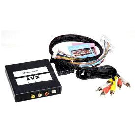 ビートソニック BeatSonic AVX02 外部入力アダプター AVXシリーズ トヨタディスプレイオーディオ付車に外部入力が出来る 1個