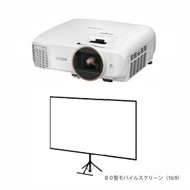 エプソン EPSON ホームプロジェクター 80型モバイルスクリーンセットモデル dreamio(ドリーミオ) EH-TW5750S