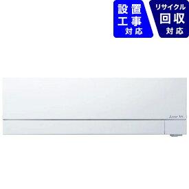 三菱 Mitsubishi Electric 【標準工事費込み】エアコン 2021年 霧ヶ峰 FZシリーズ ピュアホワイト MSZ-FZ4021S-W [おもに14畳用 /200V]【point_rb】