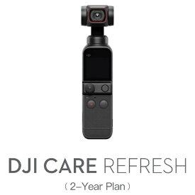 DJI ディージェイアイ 【アフターサービスプラン】Card DJI Care Refresh 2-Year Plan (DJI Pocket 2) JP 2年版 OP2CA2