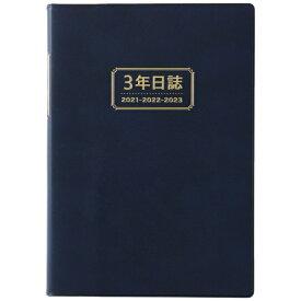 日本能率協会マネジメントセンター 7330. NOLTY(ノルティ) 能率手帳 メモリー 3年日誌(ネイビー)[2021年1月始まり]
