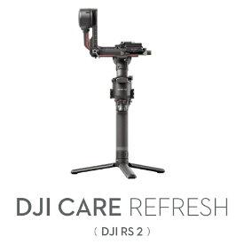 DJI ディージェイアイ Card DJI Care Refresh (DJI RS 2) JP CARRS2
