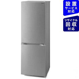 アイリスオーヤマ IRIS OHYAMA 冷蔵庫 シルバー IRSN-23A-S [2ドア /右開きタイプ /231L]《基本設置料金セット》