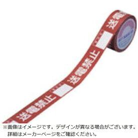 日本緑十字 JAPAN GREEN CROSS 緑十字 スイッチング禁止テープ 送電禁止・責任者○○ 30mm幅×20m 上質紙 087007