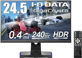 I-O DATA アイ・オー・データ ゲーミングモニター GigaCrysta ブラック KH2502V-ZX2 [24.5型 /ワイド /フルHD(1920×1080)]