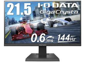 【2020年11月上旬】 I-O DATA アイ・オー・データ KH2200V-ZX ゲーミングモニター GigaCrysta ブラック [21.5型 /ワイド /フルHD(1920×1080)]