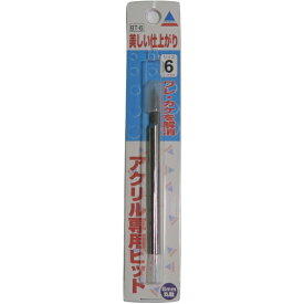 アクリサンデー ACRYSUNDAY アクリサンデー アクリル専用ビット BT−6 BT-6
