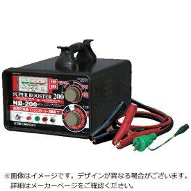 日動工業 NICHIDO 日動 急速充電器 スーパーブースター200 200A 12V/24V NB-200 【メーカー直送・代金引換不可・時間指定・返品不可】