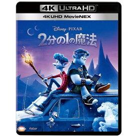 ウォルト・ディズニー・ジャパン The Walt Disney Company (Japan) 2分の1の魔法 4K UHD MovieNEX【Ultra HD ブルーレイソフト】