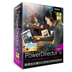 サイバーリンク CyberLink PowerDirector 19 Ultimate Suite 通常版 [Windows用]