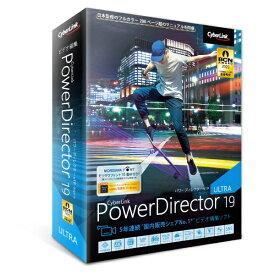 サイバーリンク CyberLink PowerDirector 19 Ultra 通常版 [Windows用]