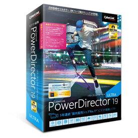 サイバーリンク CyberLink PowerDirector 19 Ultra 乗換え・アップグレード版 [Windows用]