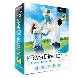サイバーリンク CyberLink PowerDirector 19 Standard 通常版 [Windows用]