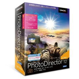 サイバーリンク CyberLink PhotoDirector 12 Ultra 乗換え・アップグレード版 [Windows用]
