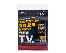 東レ TORAY TV用クリーニングクロス 300×500mm トレシー ワインレッド ZR3550-TRYTV-G309