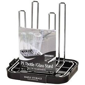 パール金属 PEARL METAL シンプルストレージ ペットボトル・グラススタンド ブラック HB-1145
