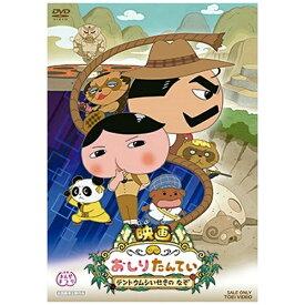 【2021年01月13日発売】 東映ビデオ Toei video 映画 おしりたんてい テントウムシいせきの なぞ【DVD】
