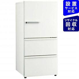AQUA アクア 《基本設置料金セット》冷蔵庫 ミルク AQR-SV24K-W [3ドア /右開きタイプ /238L][冷蔵庫 一人暮らし 小型 新生活]