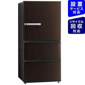 AQUA アクア 《基本設置料金セット》冷蔵庫 ダークウッドブラウン AQR-SV24K-T [3ドア /右開きタイプ /238L][冷蔵庫 一人暮らし 小型 新生活]