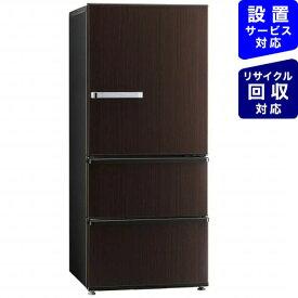 AQUA アクア 冷蔵庫 ダークウッドブラウン AQR-SV27K-T [3ドア /右開きタイプ /272L]《基本設置料金セット》